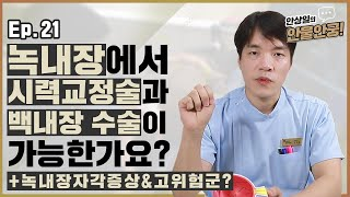 [안물안궁] EP21. 녹내장증상, 백내장수술과 라식수…