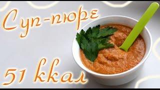 ФИТНЕС РЕЦЕПТЫ → Низкокалорийный суп-пюре из чечевицы без мяса