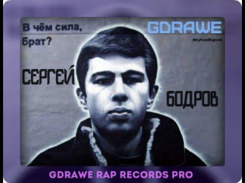 GDrawe  - Сергей Бодров (GDrawe Rap Records PRO)(Video)