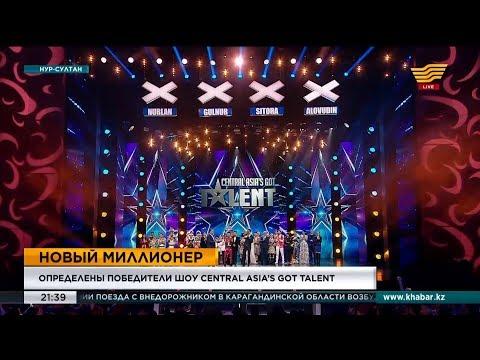 Названы победители шоу Central Asia's Got Talent