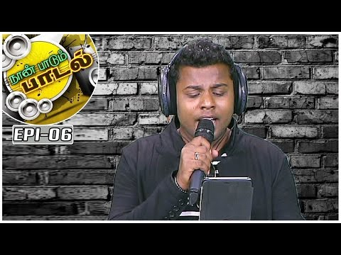 Song by Anand | Naan Paadum Paadal - #6  - Platform for new talents |  Kalaignar TV