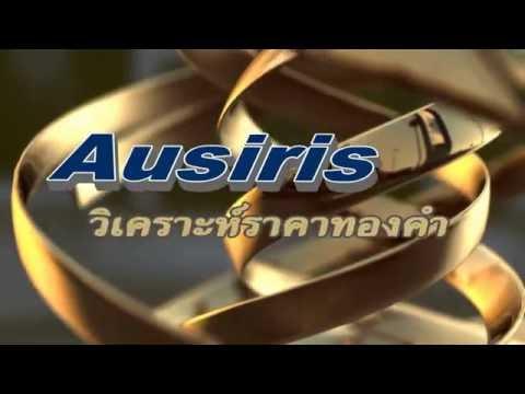 ราคาทองคำวันนี้ วิเคราะห์ 1 นาที โดย Ausiris 17Aug2016