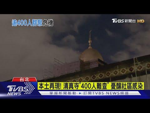 """再現""""新冠肺炎本土疫情"""" 恐為""""一年來最大威脅"""" TVBS新聞"""