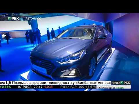 Автоньюс. Презентация новой Hyundai Sonata