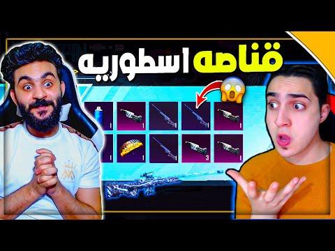 تفتيح AWM الجودزيلا مع عنبورة ! الحظ 100% ✅🔥 PUBG MOBILE