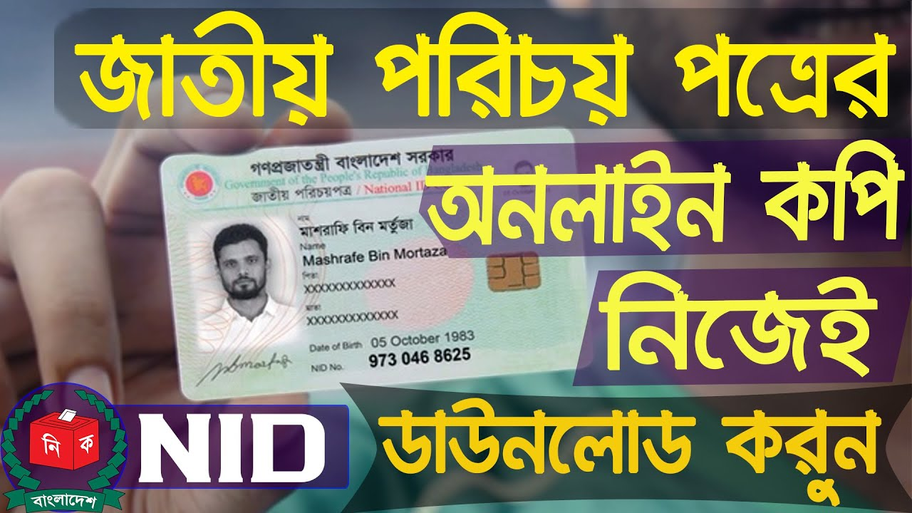 How to get NID - National Identify Card Online Copy Download 2020