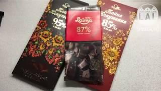 Честное сравнение российского и латвийского шоколада - отзыв
