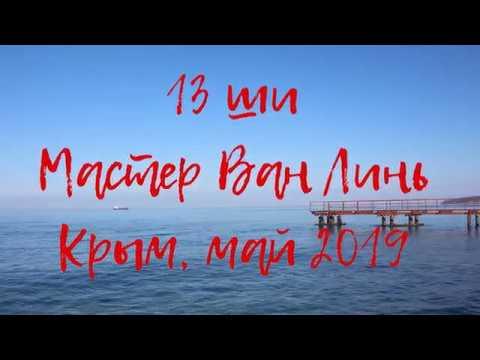 13 ши, Мастер Ван Линь