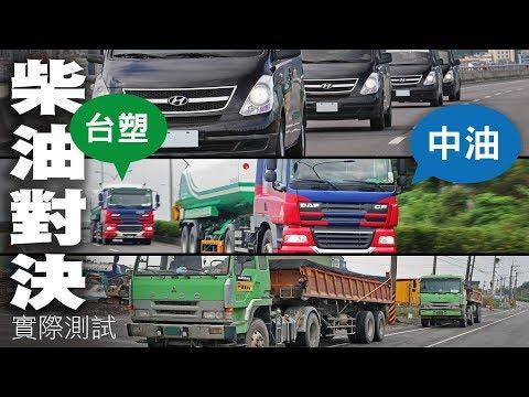 【實測】「台塑與中油」油耗有差嗎?破解迷思、商用車真實環境測試、總里程1,330公里驗證中文字幕 | U-CAR 專題企劃Hyundai Grand Starex、DAF聯結車、Fuso砂石車