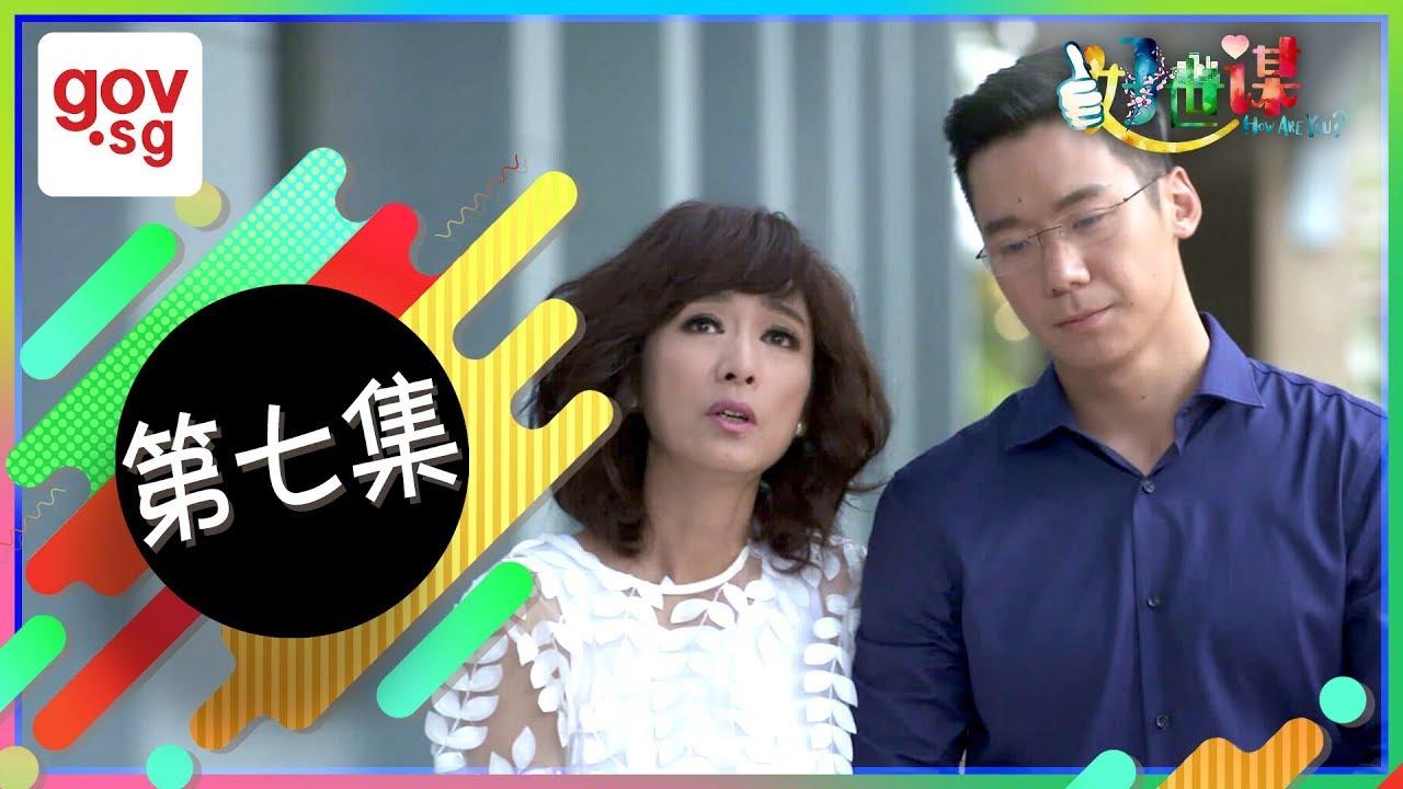 "《好世谋》第七集 – ""Ho Seh Bo"" Episode 7"