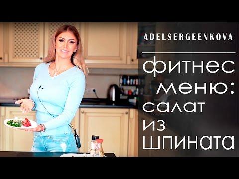 Рецепт Фитнес меню салат из шпината )