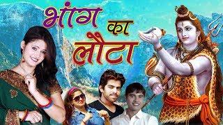 New Bhole DJ Song 2017 || Bhang Ka Lota || Anjali Raghav & Masoom Sharma || New Latest Shiv Song