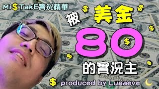 【MiSTakE】實況精華 - 被美金霸凌的實況主 (by Lunaeve) 2015/11/07
