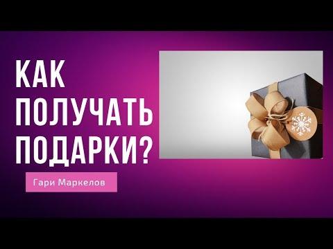 Как получать подарки от мужчин?