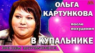 постер к видео   Как Ольга Картункова выглядит в купальнике |после похудения| или что /придумали мошенники