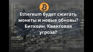 Майнинг дома. Ethereum будет сжигать монеты и новые обновы? Биткоин.  Квантовая угроза