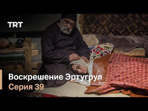 Воскрешение Эртугрул Сезон 1 Серия 39