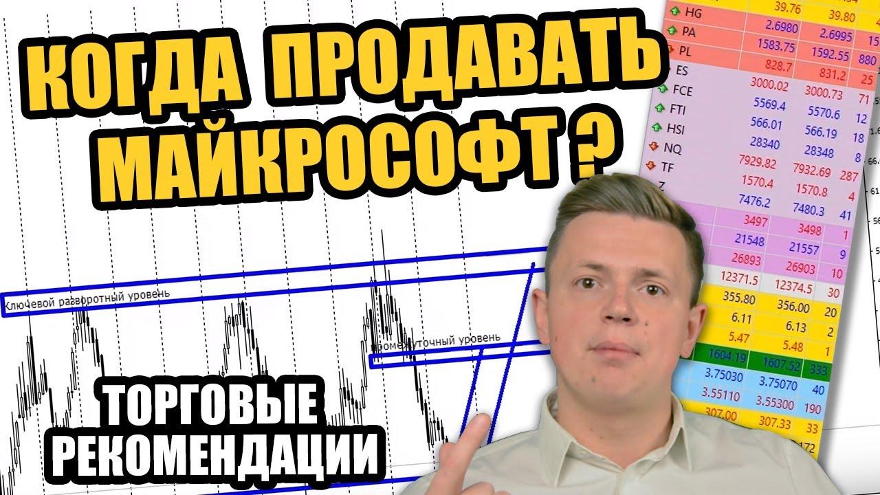 Торгуем на американском фондовом рынке - торговые рекомендации с Яном Сикорским