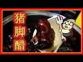 【美食】猪脚醋 pork trotter with ginger and vinegar