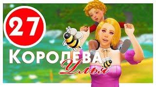 КОРОЛЕВА УЛЬЯ #27 / Challenge / The Sims 4