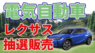 【抽選】レクサスの電気自動車が抽選販売を開始しました。