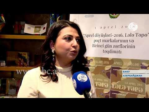 Выпущены почтовые марки с изображением стратегической высоты Леле Тепе, освобожденной от армян