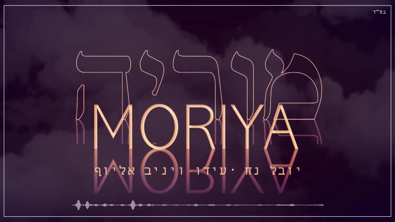 מוריה//moriya//עידו ויניב אליוף&יובל נח