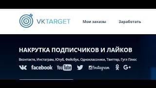 VKtarget как получать больше заданий. Зарабатываю по 48 копеек за 1 клик мышки