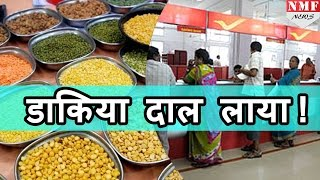 Gangajal के बाद अब Post offices के जरिए Subsidy पर Pulses बेचेगी Narendra Modi government