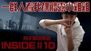 一群人看我裸體露小雞雞!#10【INSIDE】Steam| chu玩遊戲