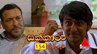 Sakkaran | සක්කාරං - Episode 154 | Sirasa TV Thumbnail