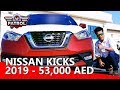 Nissan Kicks 2019   53,000 AED   Export Model