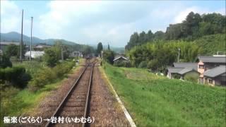 【前面展望】明知鉄道明知線 ワンマン普通明智行き 恵那→明智
