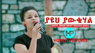 """Download Video Emnet Teshome (KUKU) """"ያዩህ ያውቁሃል"""" New Amazing Song 2018 MP3 3GP MP4"""