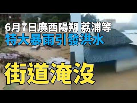 暴雨成灾 南方8省52条河水位超警戒(图集/视频)