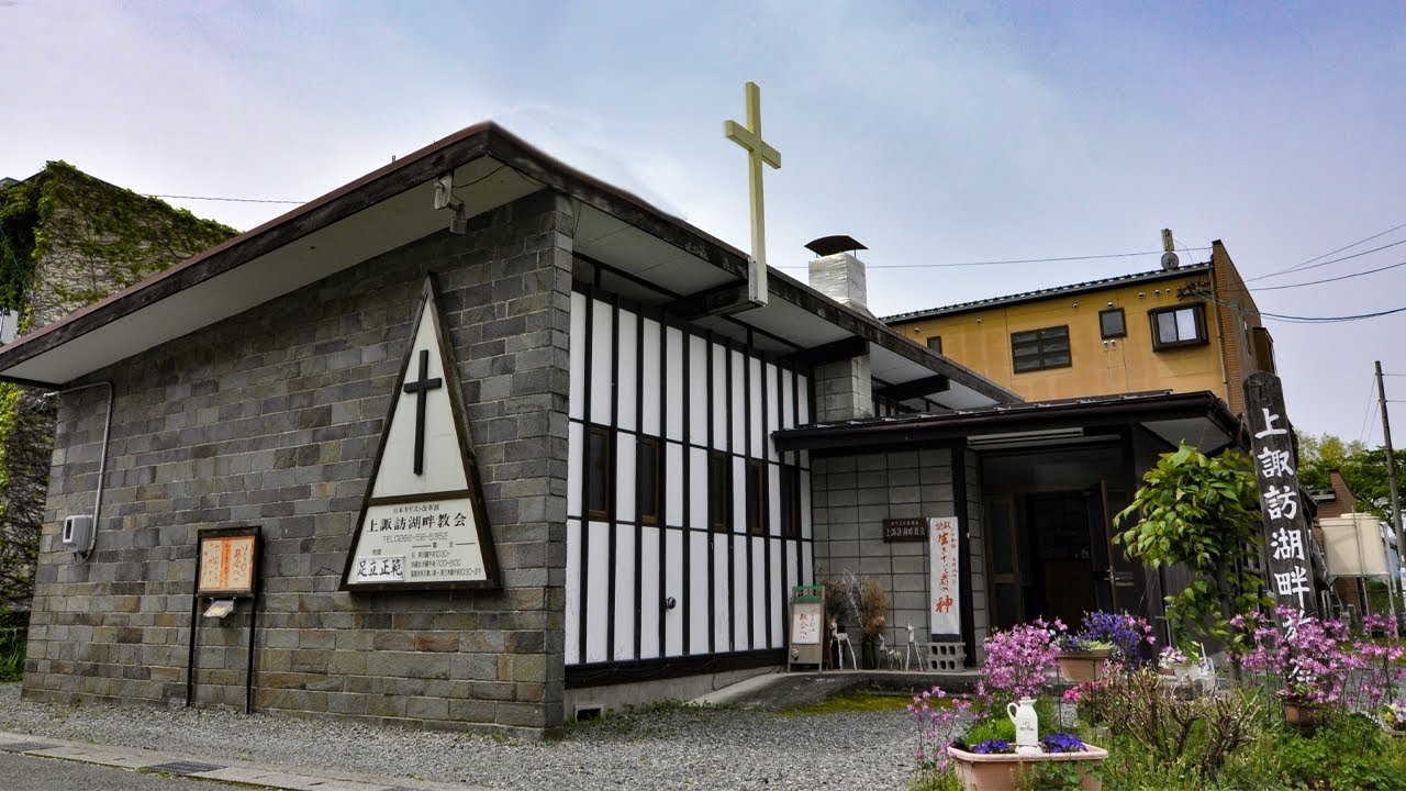 上諏訪湖畔教会の動画へ