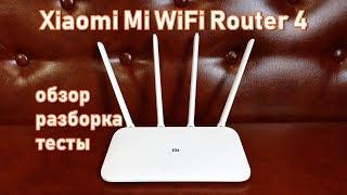 Обзор новинки Xiaomi Mi WiFi Router 4 с функцией MiNet для особо требовательных пользователей