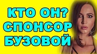 КТО ОН? СПОНСОР БУЗОВОЙ! ДОМ 2 НОВОСТИ ЭФИР 26 АПРЕЛЯ, ondom2.com