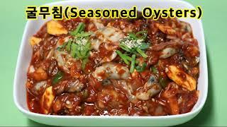 굴무침 맛있게 담그는 법/굴요리/굴무침(Seasoned Oysters) 맛있게 하는 법~/땡글하고 싱그럽고 신선한~제철 굴요리/밥상매일~