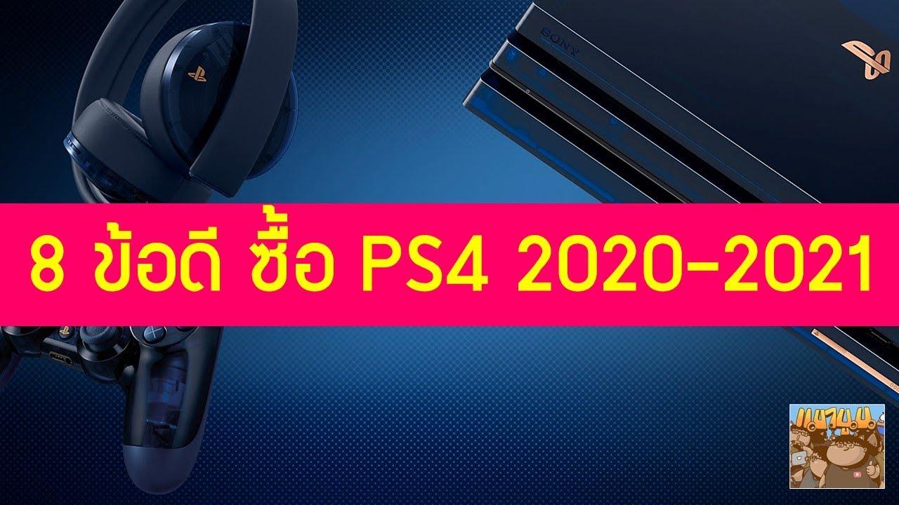 8 ข้อดีในการซื้อ PS4 Slim / Pro ในปี 2020-2021สำหรับมือใหม่