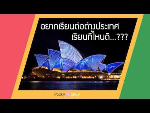 อยากเรียนต่อต่างประเทศที่ใช้ภาษาอังกฤษ ออสเตรเลียดีมั้ย แนะนำที่ไหนดี Pookystroy 1