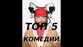 Топ 5 комедий с Заком зак Галифианакисом