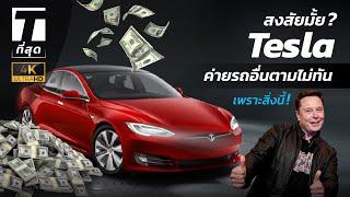 สงสัยมั้ย? Tesla เป็นรถไฟฟ้าที่ค่ายอื่นตามไม่ทันเพราะสิ่งนี้! - [ที่สุด]