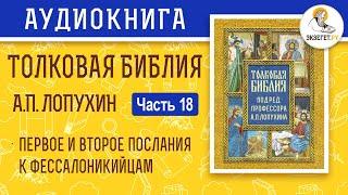 Толковая Библия. А.П. Лопухин. Новый Завет. Часть 18.