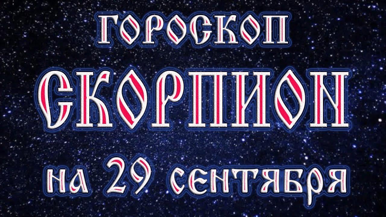 ждет гороскоп на октябрь ноябрь декабрь 2016 скорпион может