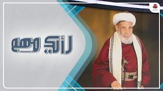 تفاعل اليمنيين مع رحيل القاضي العلامة  محمد العمراني مفتي الديار اليمنية   رأيك مهم