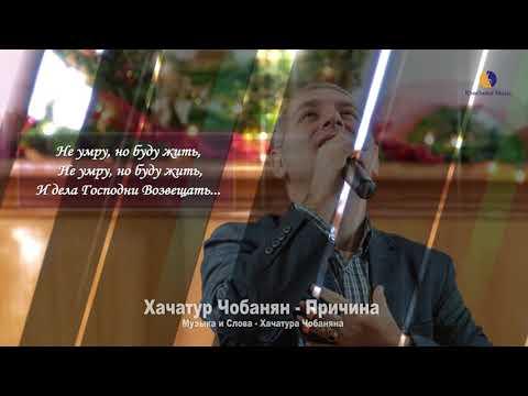 Причина - Хачатур Чобанян