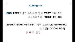 O2 English Live Stream-31회2021…