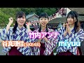 【真夏のロケ】谷真理佳、竹内アンナ、miyuuがロケの感想を暴露!