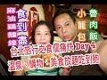 兩公婆食在台北 ~ 台北旅行食個痛快 Day 4....溫泉、購物、小籠包、麻油雞麵線、豬腳…